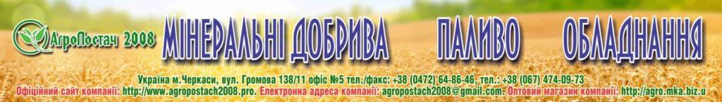 Агропостач 2008
