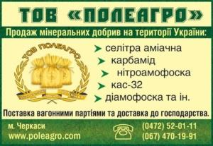 poleagro.com